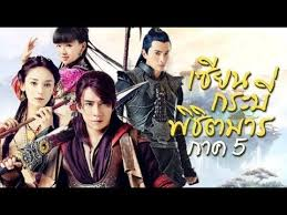 initial d the movie legend ตอนที่ 3 dream 2016 ซับไทย